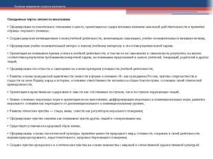 Основные направления и вопросы мониторинга: Ожидаемые черты личности школьник