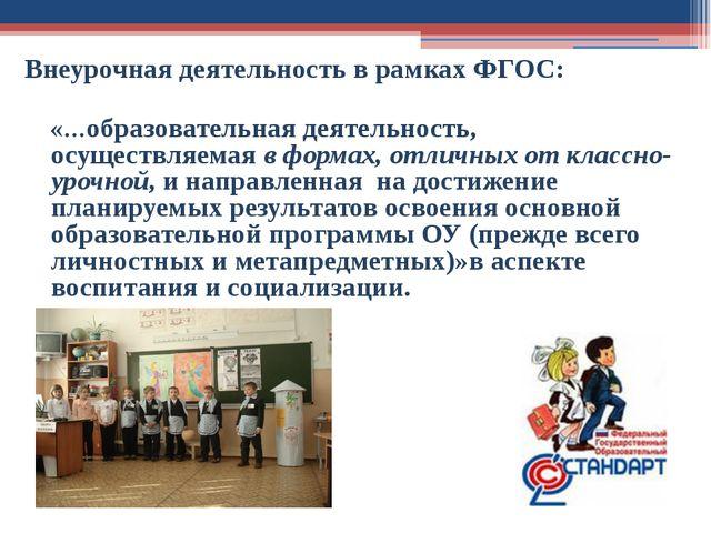 Внеурочная деятельность в рамках ФГОС: «…образовательная деятельность, осущес...