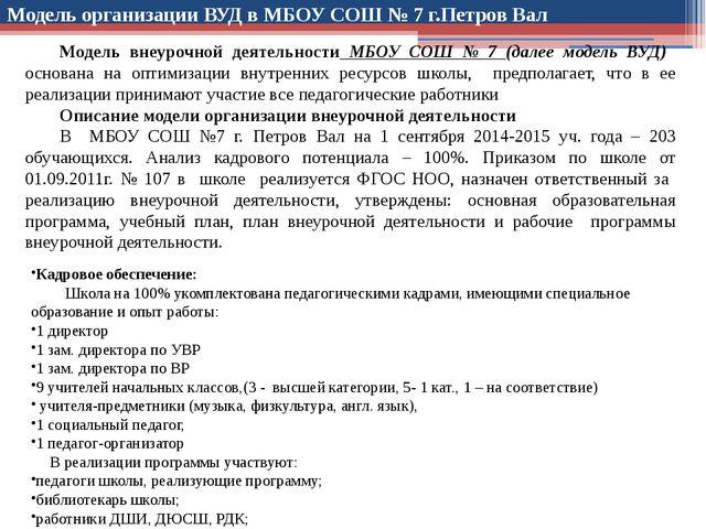 Модель организации ВУД в МБОУ СОШ № 7 г.Петров Вал Модель внеурочной деятельн...
