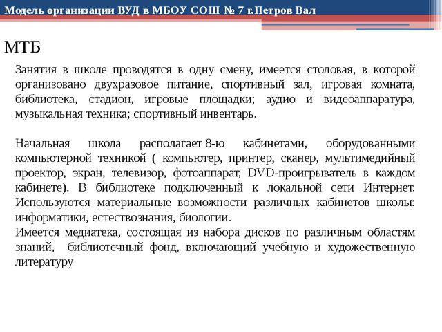 Модель организации ВУД в МБОУ СОШ № 7 г.Петров Вал МТБ Занятия в школе провод...
