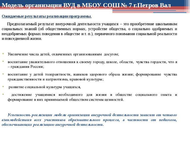 Модель организации ВУД в МБОУ СОШ № 7 г.Петров Вал Ожидаемые результаты реали...