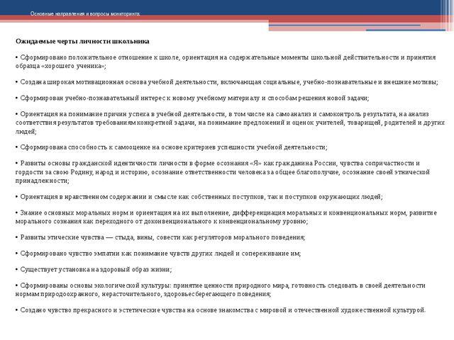 Основные направления и вопросы мониторинга: Ожидаемые черты личности школьник...