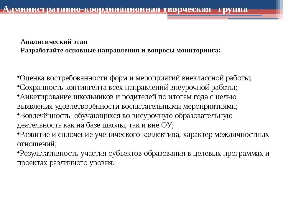 Административно-координационная творческая группа Аналитический этап Разработ...