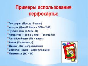 Примеры использования перфокарты: География (Москва - Россия) История (День П