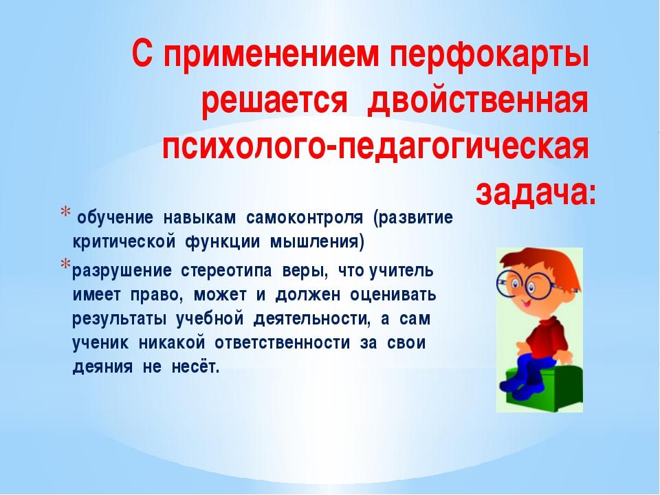 С применением перфокарты решается двойственная психолого-педагогическая задач...