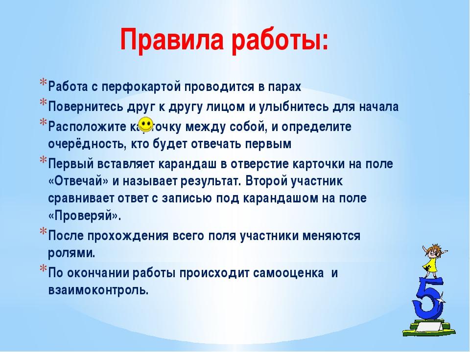 Правила работы: Работа с перфокартой проводится в парах Повернитесь друг к др...