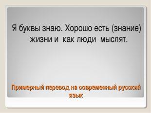 Примерный перевод на современный русский язык Я буквы знаю. Хорошо есть (знан