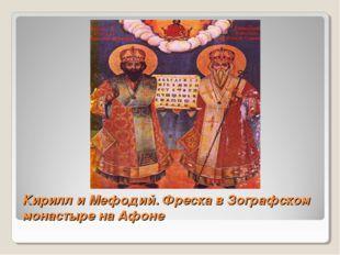 Кирилл и Мефодий. Фреска в Зографском монастыре на Афоне