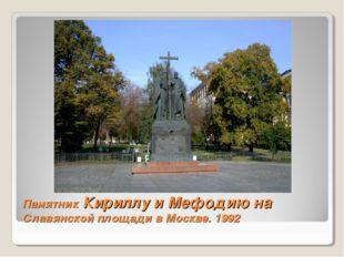 Памятник Кириллу и Мефодию на Славянской площади в Москве. 1992