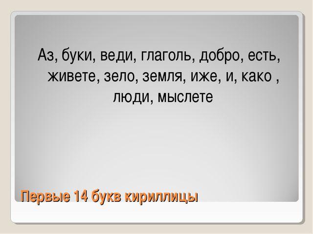 Первые 14 букв кириллицы Аз, буки, веди, глаголь, добро, есть, живете, зело,...