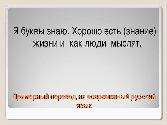 Примерный перевод на современный русский язык Я буквы знаю. Хорошо есть (знан...