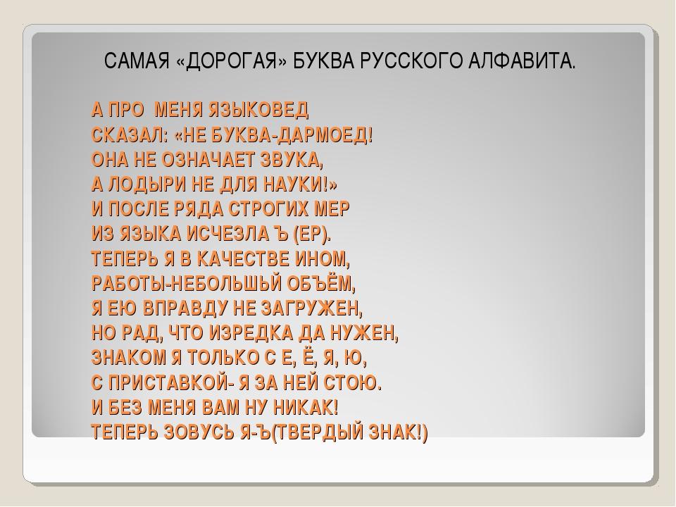 А ПРО МЕНЯ ЯЗЫКОВЕД СКАЗАЛ: «НЕ БУКВА-ДАРМОЕД! ОНА НЕ ОЗНАЧАЕТ ЗВУКА, А ЛОДЫР...
