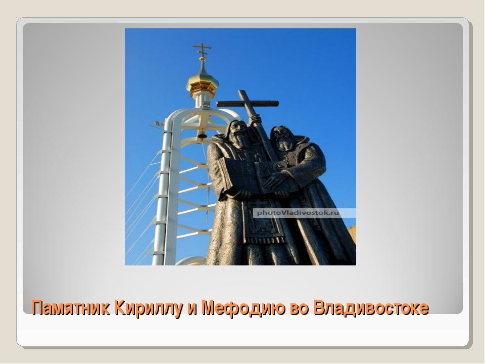 Памятник Кириллу и Мефодию во Владивостоке