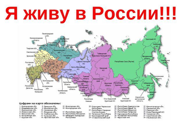 Я живу в России!!!