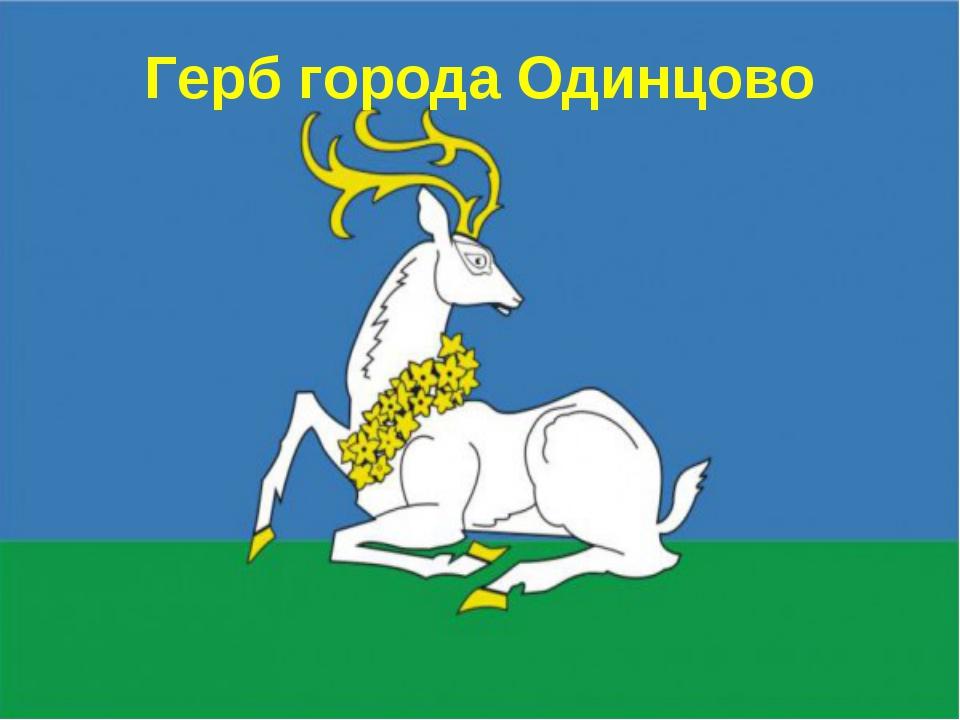 Герб города Одинцово