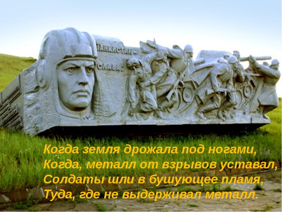 Когда земля дрожала под ногами, Когда, металл от взрывов уставал, Солдаты шли...