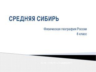СРЕДНЯЯ СИБИРЬ Физическая география России 8 класс Автор: Усик Инна Владимиро