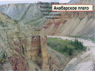 Анабарское плато