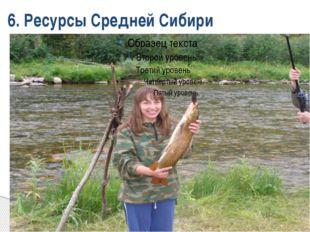 6. Ресурсы Средней Сибири