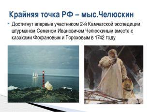 Достигнут впервые участником 2-й Камчатской экспедиции штурманом Семеном Иван