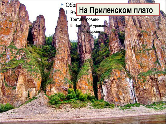 На Приленском плато