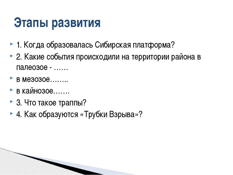 1. Когда образовалась Сибирская платформа? 2. Какие события происходили на те...
