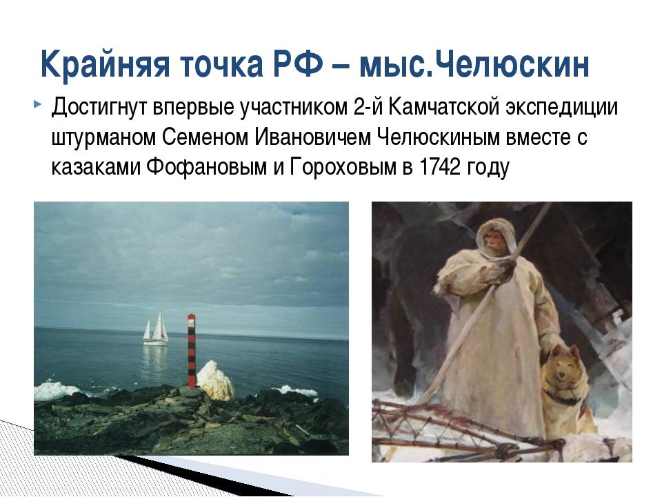 Достигнут впервые участником 2-й Камчатской экспедиции штурманом Семеном Иван...