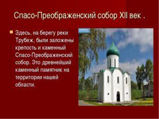 Спасо-Преображенский собор Xll век . Здесь, на берегу реки Трубеж, были залож