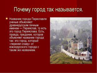 Почему город так называется. Название города Переславля ученые объясняют древ