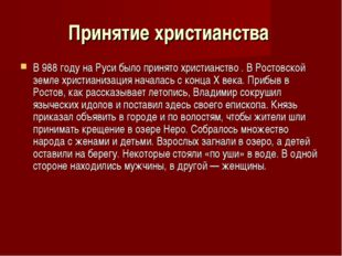 Принятие христианства В 988 году на Руси было принято христианство . В Ростов