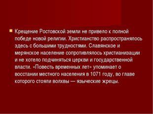 Крещение Ростовской земли не привело к полной победе новой религии. Христианс