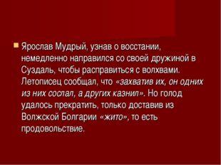 Ярослав Мудрый, узнав о восстании, немедленно направился со своей дружиной в