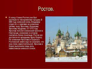 Ростов. К концу X века Ростов уже был крупным по тем временам городом. В 988