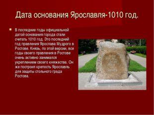 Дата основания Ярославля-1010 год. В последние годы официальной датой основан