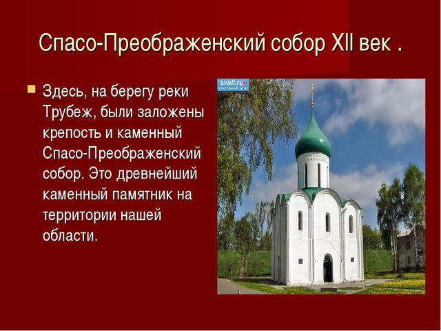 Спасо-Преображенский собор Xll век . Здесь, на берегу реки Трубеж, были залож...