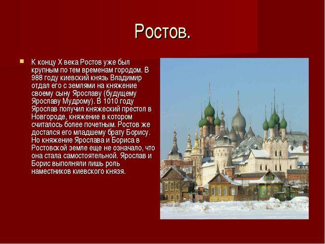 Ростов. К концу X века Ростов уже был крупным по тем временам городом. В 988...
