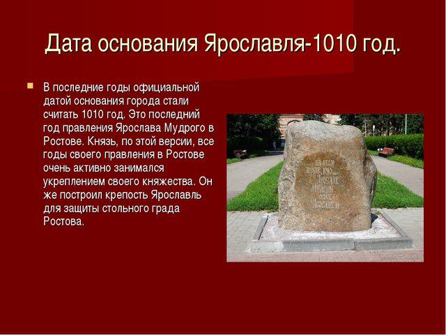 Дата основания Ярославля-1010 год. В последние годы официальной датой основан...