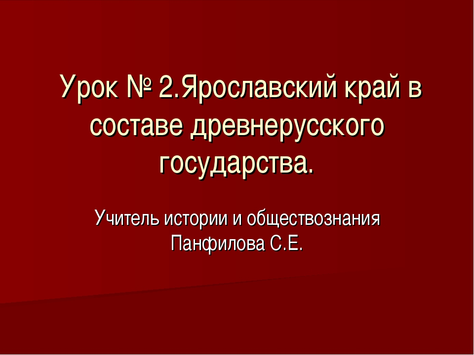 Урок № 2.Ярославский край в составе древнерусского государства. Учитель исто...