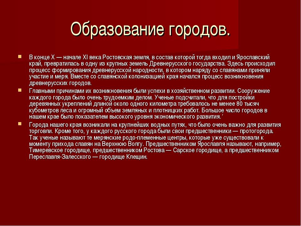 Образование городов. В конце X — начале XI века Ростовская земля, в состав ко...