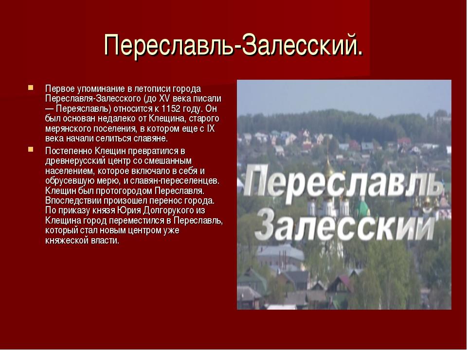 Переславль-Залесский. Первое упоминание в летописи города Переславля-Залесско...