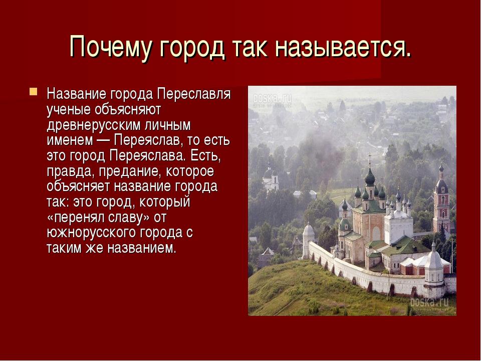 Почему город так называется. Название города Переславля ученые объясняют древ...