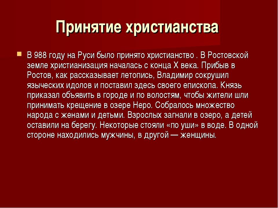 Принятие христианства В 988 году на Руси было принято христианство . В Ростов...