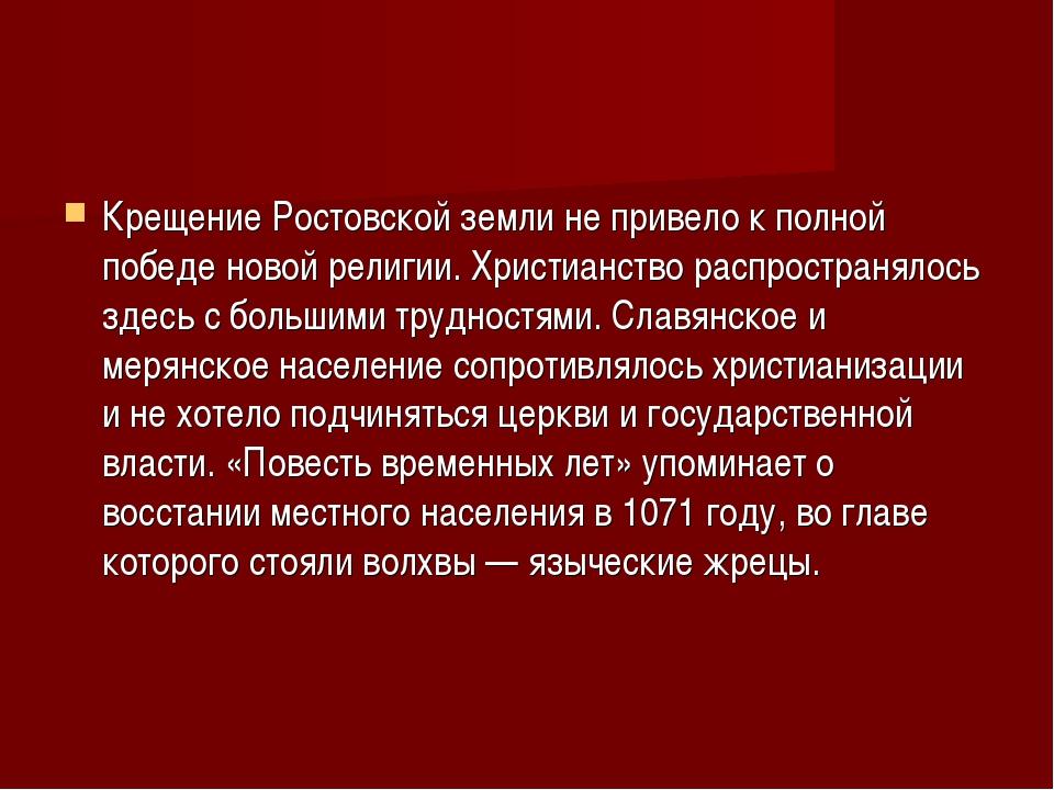 Крещение Ростовской земли не привело к полной победе новой религии. Христианс...