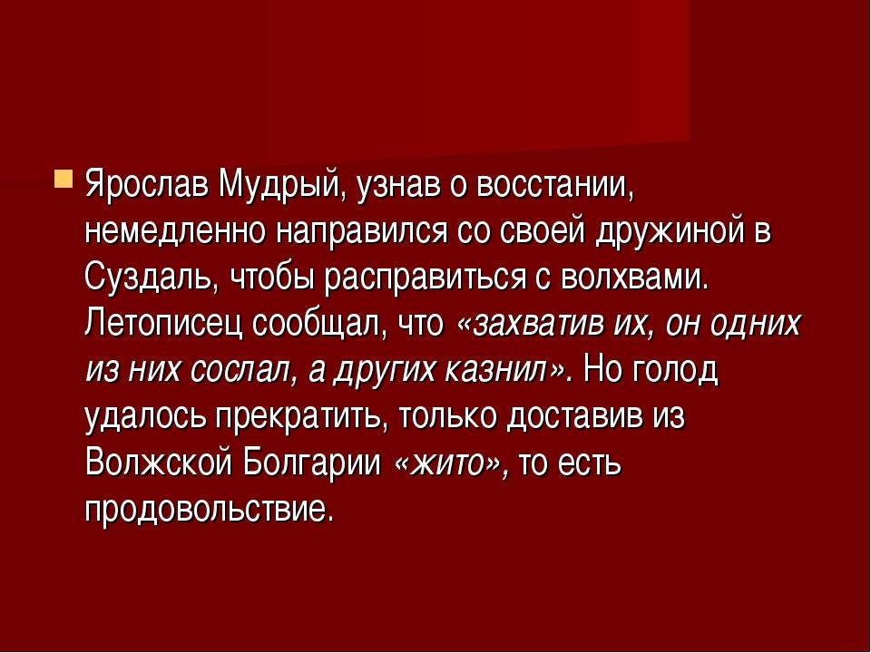 Ярослав Мудрый, узнав о восстании, немедленно направился со своей дружиной в...