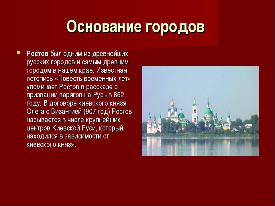 Основание городов Ростов был одним из древнейших русских городов и самым древ...