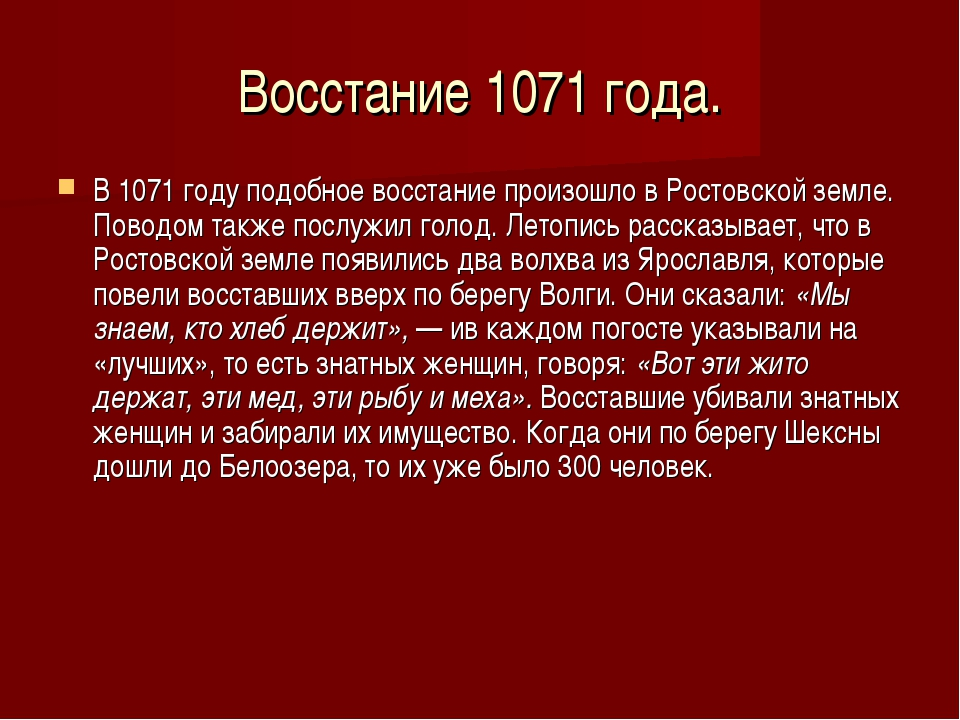 Восстание 1071 года. В 1071 году подобное восстание произошло в Ростовской зе...