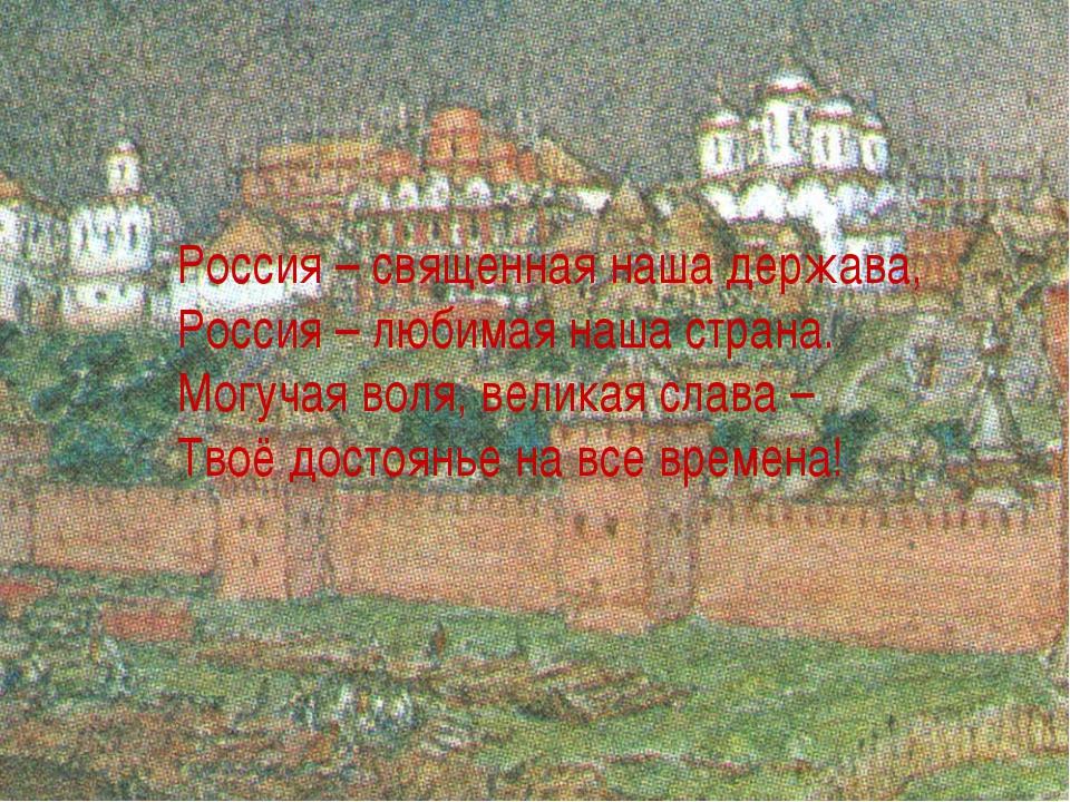 Россия – священная наша держава, Россия – любимая наша страна. Могучая воля,...