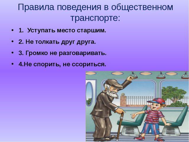 Правила поведения в общественном транспорте: 1. Уступать место старшим. 2. Н...