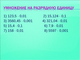 1) 123,5 ∙ 0,01 2) 15,124 ∙ 0,1 3) 3560,45 ∙ 0,001 4) 321,04 ∙ 0,01 5) 15,4 ∙