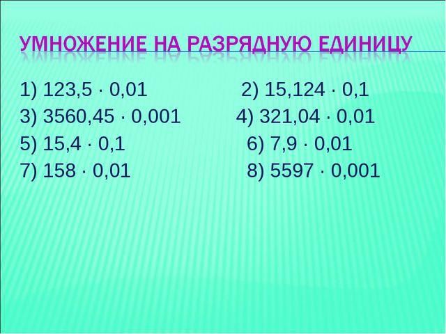 1) 123,5 ∙ 0,01 2) 15,124 ∙ 0,1 3) 3560,45 ∙ 0,001 4) 321,04 ∙ 0,01 5) 15,4 ∙...